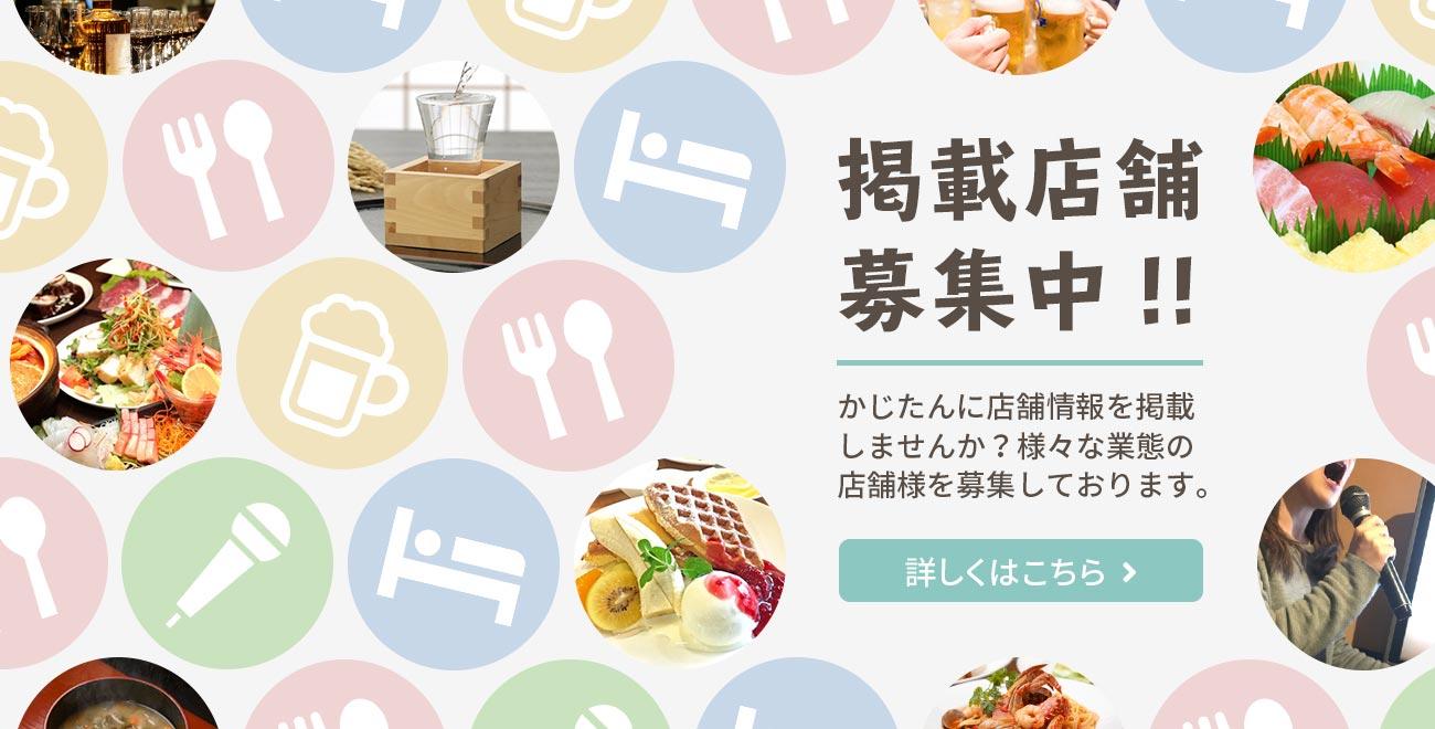 弘前市鍛冶町探訪サイト かじたん 掲載店舗募集中!