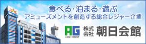 asahikaikan_banner
