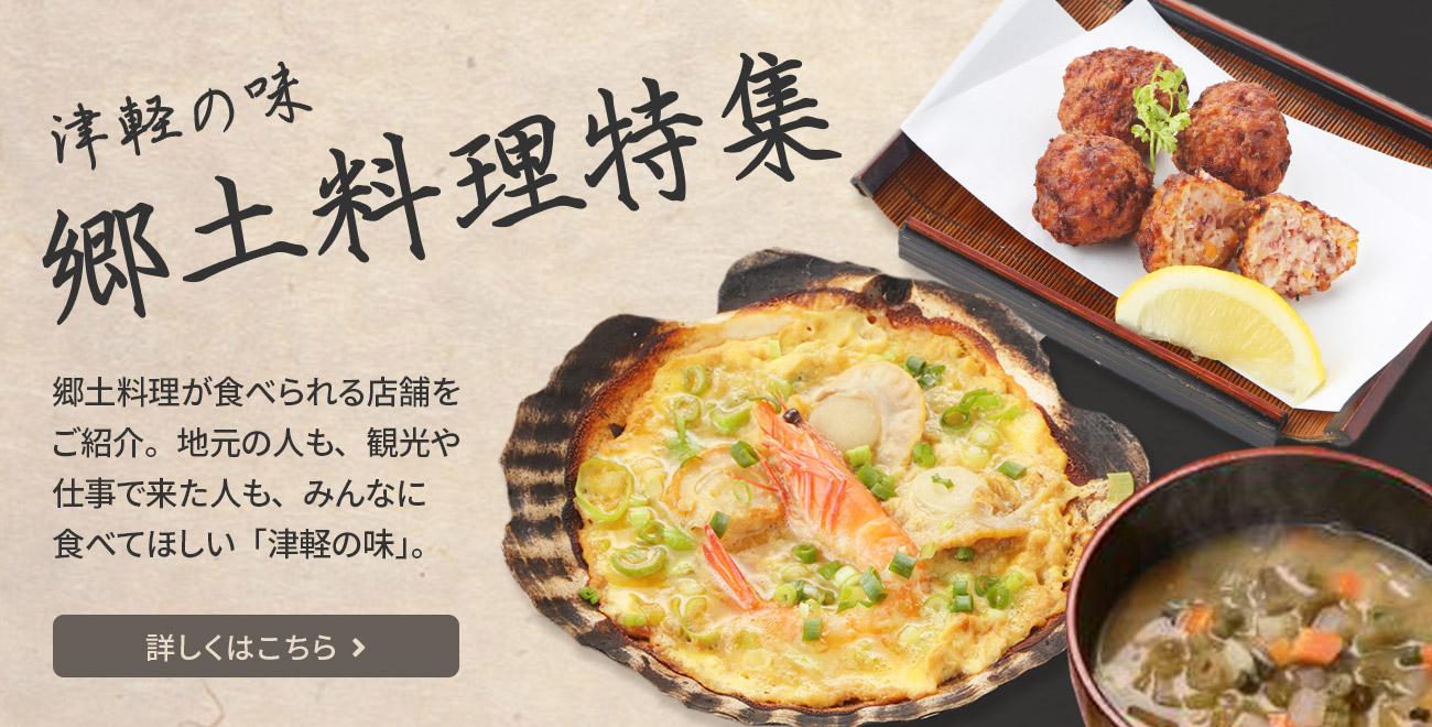 津軽の味「郷土料理」特集
