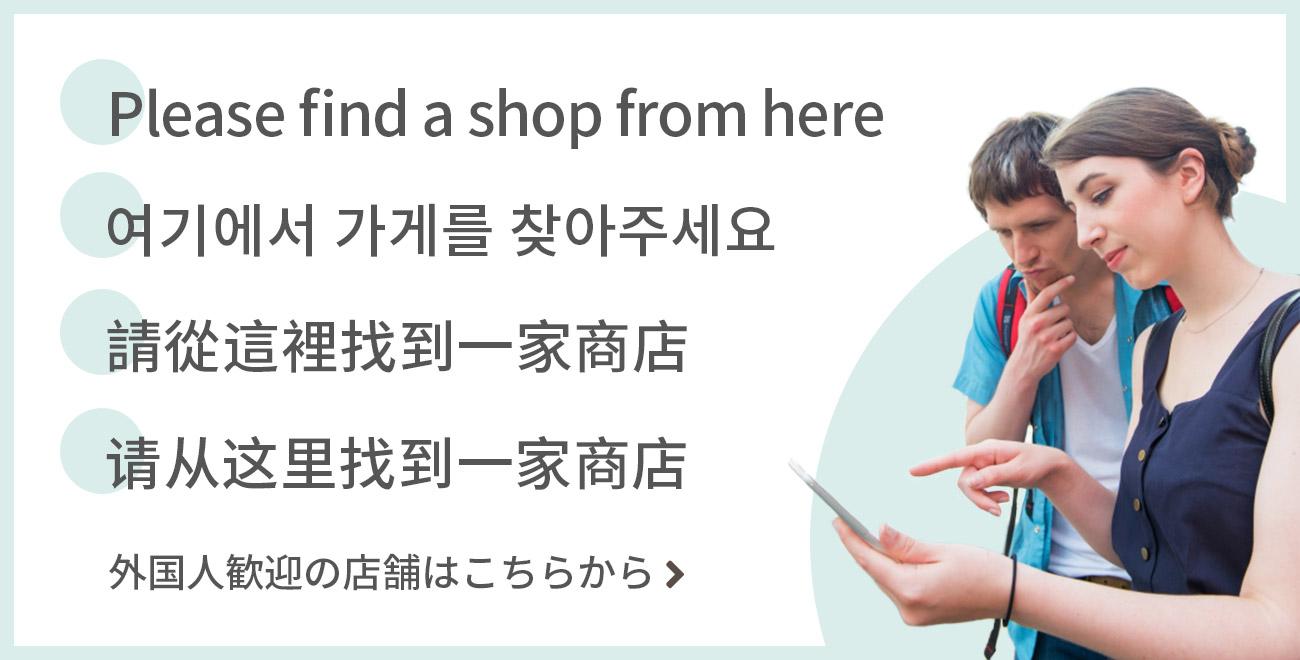 外国人歓迎のお店
