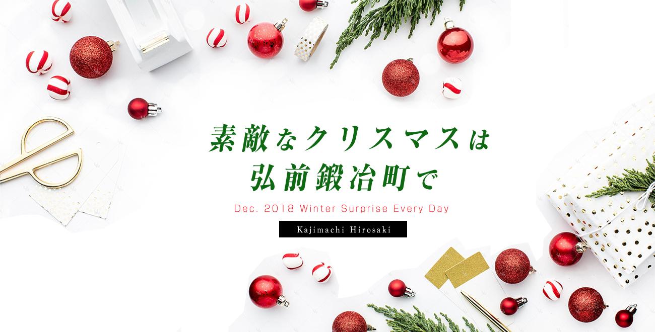 素敵なクリスマスは弘前鍛冶町で