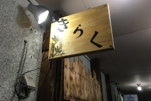 きらく (3)