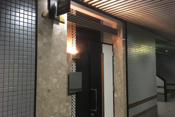 エゴイスト入口