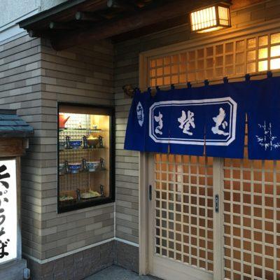 藪きん入口 (1)