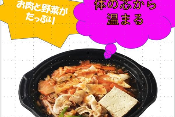 豚キムチ鍋①