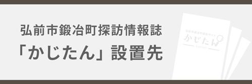 弘前市鍛冶町探訪サイト かじたん リーフレット設置先