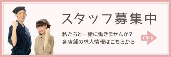 弘前市鍛冶町の求人情報
