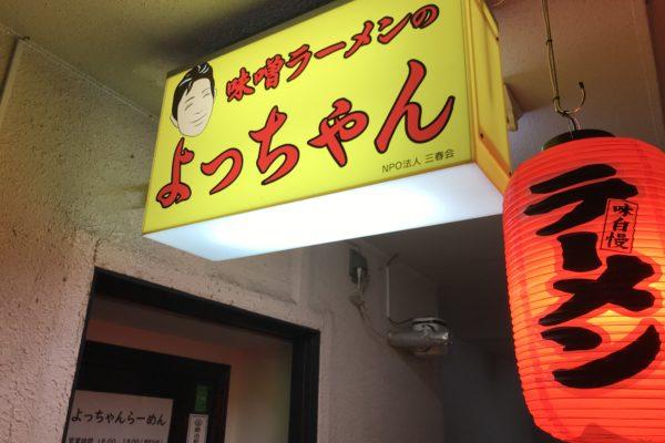 よっちゃん店舗②