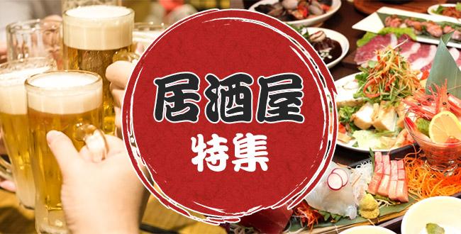 【鍛冶町】海の幸に創作料理、コスパ抜群メニューも!味自慢の居酒屋5選