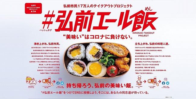 【#弘前エール飯】テイクアウトメニュー紹介!第3弾!