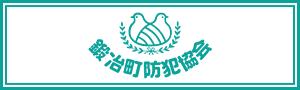 鍛冶町防犯協会