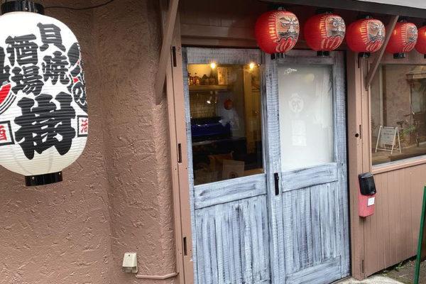 貝焼酒場入口