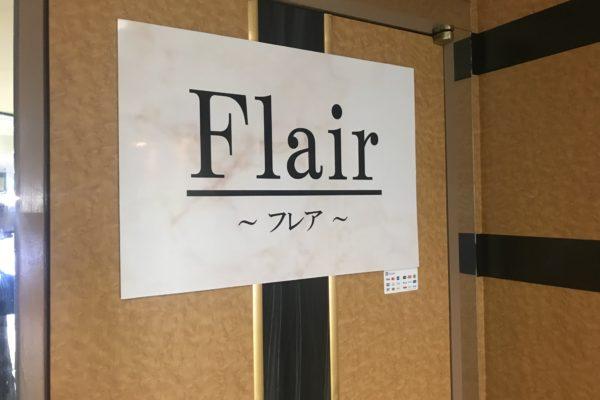 Flair入口