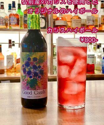 カシスソーダ – コピー